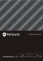ユーザーマニュアル - AG Neovo Service Website