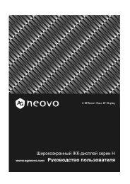 Руководство пользователя - AG Neovo Service Website