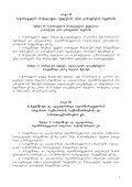 P p r o e q t i saqarTvelos kanoni saxelmwifo enis Sesaxeb Tavi I ... - Page 4