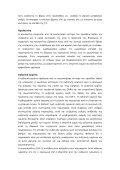 ΕΝ∆ΟΚΡΙΝΟΛΟΓΙΚΕΣ ΜΕΤΑΒΟΛΕΣ ΣΤΗΝ ... - ScienceTech - Page 2