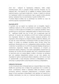 ΕΝ∆ΟΚΡΙΝΟΛΟΓΙΚΕΣ ΜΕΤΑΒΟΛΕΣ ΣΤΗΝ ... - ScienceTech - Page 3