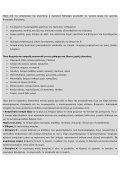 koιλιοκακη-μια αγνωστη, αλλα συχνη ∆υσανεξια - ScienceTech - Page 4