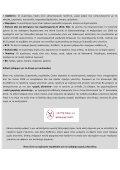 koιλιοκακη-μια αγνωστη, αλλα συχνη ∆υσανεξια - ScienceTech - Page 5