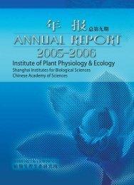 2006年植生生态所年报