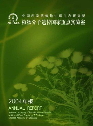 2004年实验室年报 - 植物分子遗传国家重点实验室