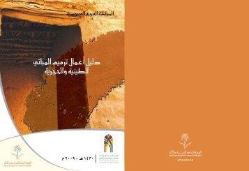 دليل أعمال ترميم المباني الطينية والحجرية