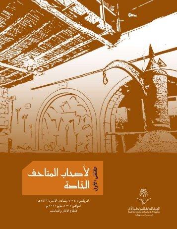 كتيب الملتقى الأول لأصحاب المتاحف الخاصة في المملكة العربية السعودية