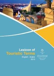 معجم المطلحات السياحية - الإصدار الثاني