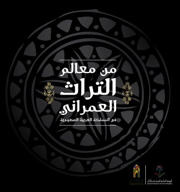 من معالم التراث العمراني في المملكة العربية السعودية - الهيئة العامة ...