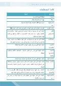 SCTA Business Plan - Page 6