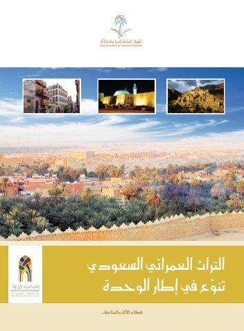 التراث العمراني السعودي تنوع في إطار الوحدة - الهيئة العامة للسياحة ...
