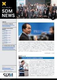 2012年02月号 - 慶應義塾大学大学院 システムデザイン・マネジメント ...