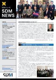 2011年02月号 - 慶應義塾大学大学院 システムデザイン・マネジメント ...
