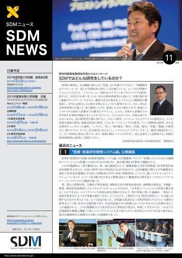 2011年 11月号 - 慶應義塾大学大学院 システムデザイン・マネジメント ...