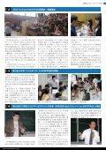 2011年 11月号 - 慶應義塾大学大学院 システムデザイン・マネジメント ... - Page 2