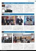 2011年 11月号 - 慶應義塾大学大学院 システムデザイン・マネジメント ... - Page 3