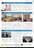 2011年 11月号 - 慶應義塾大学大学院 システムデザイン・マネジメント ... - Page 4