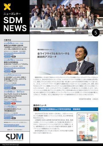 2013年 5月号 - 慶應義塾大学大学院 システムデザイン・マネジメント ...