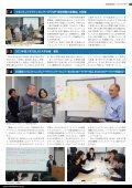 2013年 5月号 - 慶應義塾大学大学院 システムデザイン・マネジメント ... - Page 2
