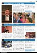 2013年 5月号 - 慶應義塾大学大学院 システムデザイン・マネジメント ... - Page 3