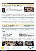 2013年 5月号 - 慶應義塾大学大学院 システムデザイン・マネジメント ... - Page 4
