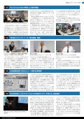 SDMのデザイン思考――協働によるイノベーション創出を! 1 - Page 2