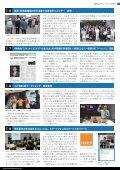 SDMのデザイン思考――協働によるイノベーション創出を! 1 - Page 3