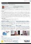 SDMのデザイン思考――協働によるイノベーション創出を! 1 - Page 4