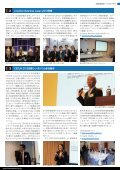 2012年07月号 - 慶應義塾大学大学院 システムデザイン・マネジメント ... - Page 2