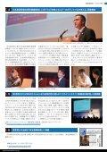 2012年07月号 - 慶應義塾大学大学院 システムデザイン・マネジメント ... - Page 3