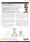 2012年07月号 - 慶應義塾大学大学院 システムデザイン・マネジメント ... - Page 4