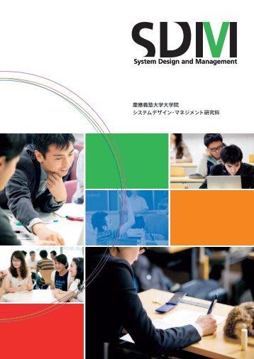 2013年度SDM学校案内 - 慶應義塾大学大学院 システムデザイン ...