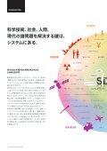 2013年度SDM学校案内 - 慶應義塾大学大学院 システムデザイン ... - Page 2
