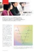 2013年度SDM学校案内 - 慶應義塾大学大学院 システムデザイン ... - Page 6