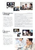 2013年度SDM学校案内 - 慶應義塾大学大学院 システムデザイン ... - Page 7