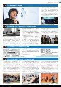 2010年 12月号 - 慶應義塾大学大学院 システムデザイン・マネジメント ... - Page 2