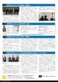 2010年 12月号 - 慶應義塾大学大学院 システムデザイン・マネジメント ... - Page 4
