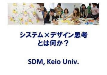 こちら - 慶應義塾大学大学院 システムデザイン・マネジメント研究科