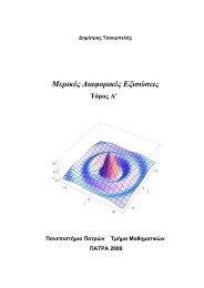 Mερικές Διαφορικές Εξισώσεις - Τμήμα Μαθηματικών Πανεπιστημίου ...