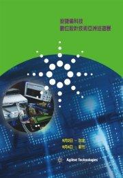 Logic-Centric Solutions - Agilent Technologies