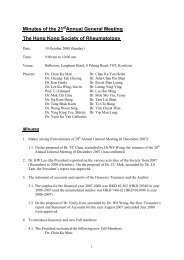 Minutes of the 17th Annual General Meeting - The Hong Kong ...