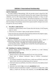JCR2011 International Scholarship