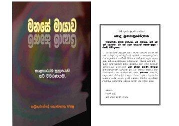 Manase Mayawa.pdf - SeeingThroughTheNet.net