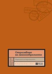 bulgaria-society-media-diversity-guide