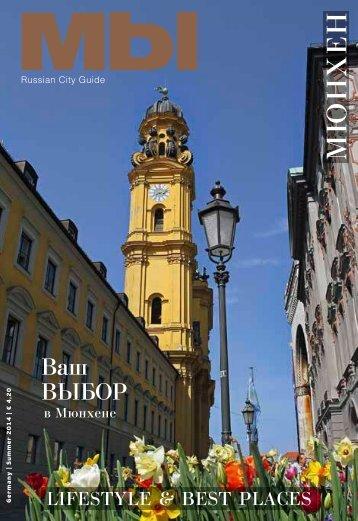 WIR - Russian City Guide / München