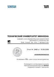 Отчет об исследовании Технического Университета Мюнхена