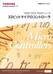 32ビットマイクロコントローラ TX00/TX03/TX04シリーズ - 東芝 ...