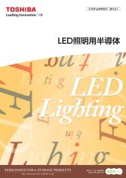LED照明用半導体 - 東芝 セミコンダクター&ストレージ社