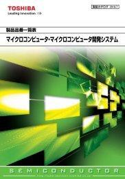 マイクロコンピュータ・マイクロコンピュータ開発システム