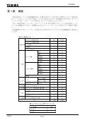 TLCS-870/C1 シリーズ 命令セット - Page 3